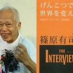 篠原有司男の本、インタビューズ