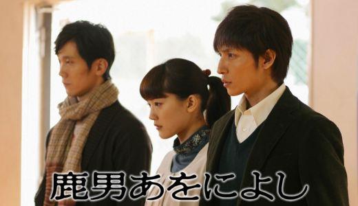 鹿男あをによし(ドラマ)の動画1から最終回を無料視聴する方法は?あらすじや主題歌に視聴率も!