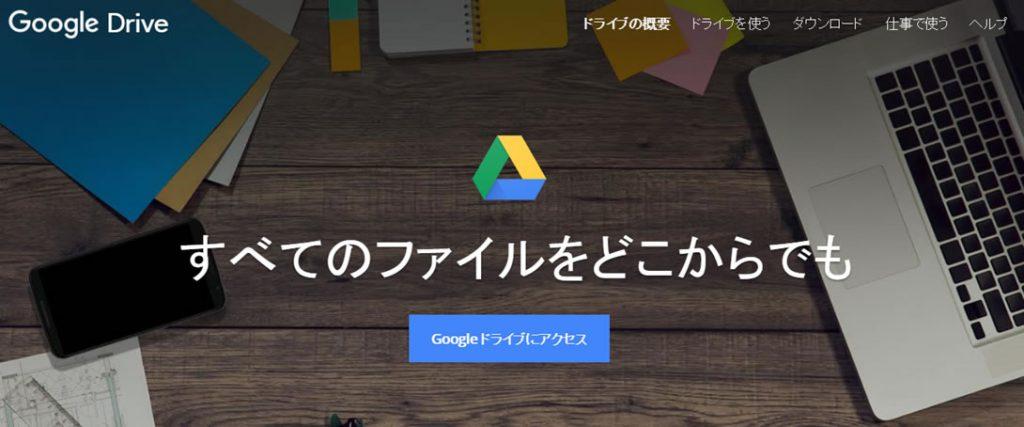 Google Drive グーグルドライブ