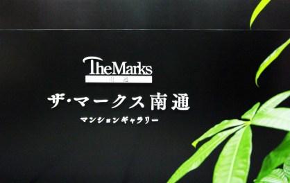 秋田新築分譲マンション ザ・マークス南通