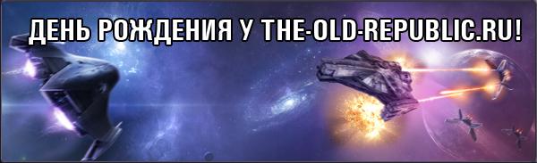 День рождения у The-Old-Republic.ru - 2 года с вами!