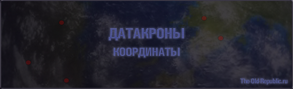 Место нахождения Датакронов по характеристикам
