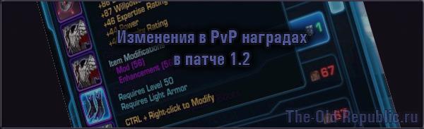 Изменения в PvP наградах в патче 1.2