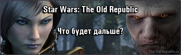Star Wars: The Old Republic - Что будет дальше?