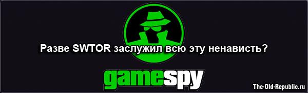 GameSpy: Разве SWTOR заслужил всю эту ненависть?