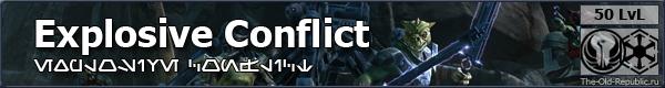 Видео: Тактики боя с боссами Операции Explosive Conflict