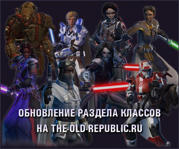Обновление раздела классов на The-Old-Republic.ru!