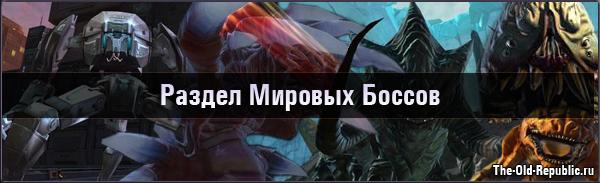 Раздел Мировых Боссов на The-Old-Republic.ru