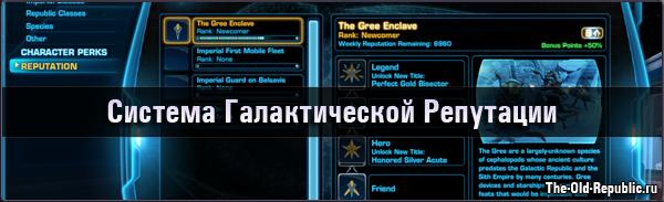 """Обзор """"Системы Галактической Репутации"""""""