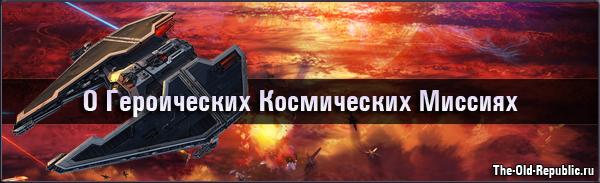 Пояснение по поводу обновления Героик Космических Миссий