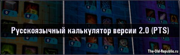 Запущен русскоязычный PTS-калькулятор версии 2.0