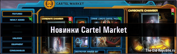 Официальный список новинок Cartel Market в 1.7.3