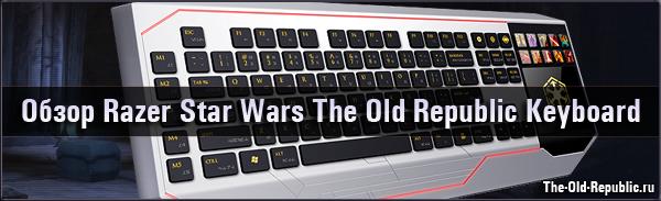 Обзор Razer Star Wars The Old Republic Keyboard