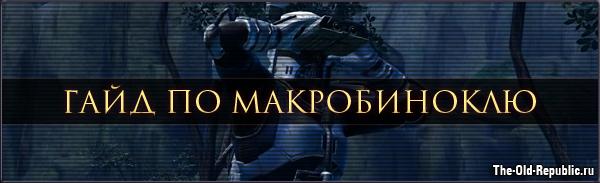 Гайд: Местоположение всех дроидов для Макробинокля