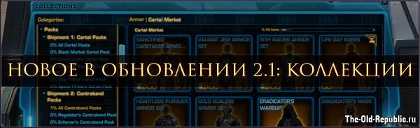 Новое в Обновлении 2.1: Система Коллекций