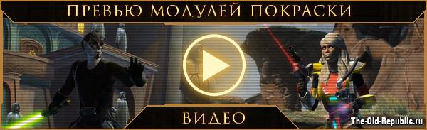 Видео: Превью Модулей Покраски