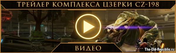 Видео: Трейлер Комплекса Цзерки CZ-198