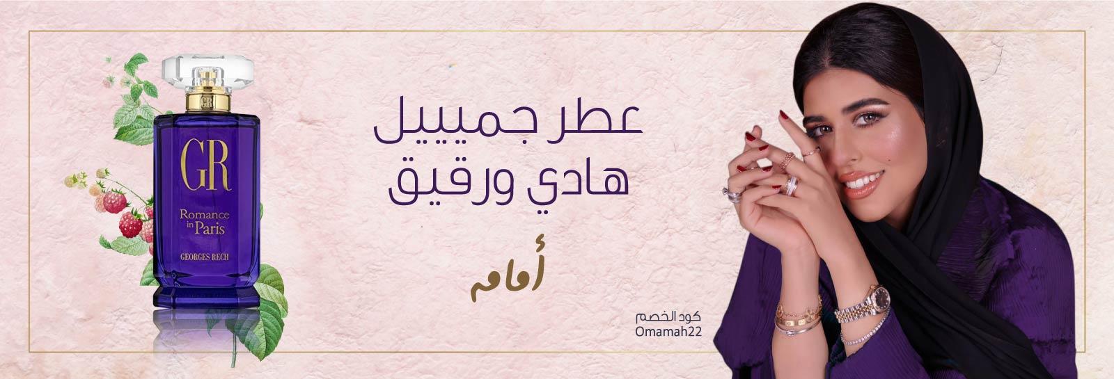 Omamah 1