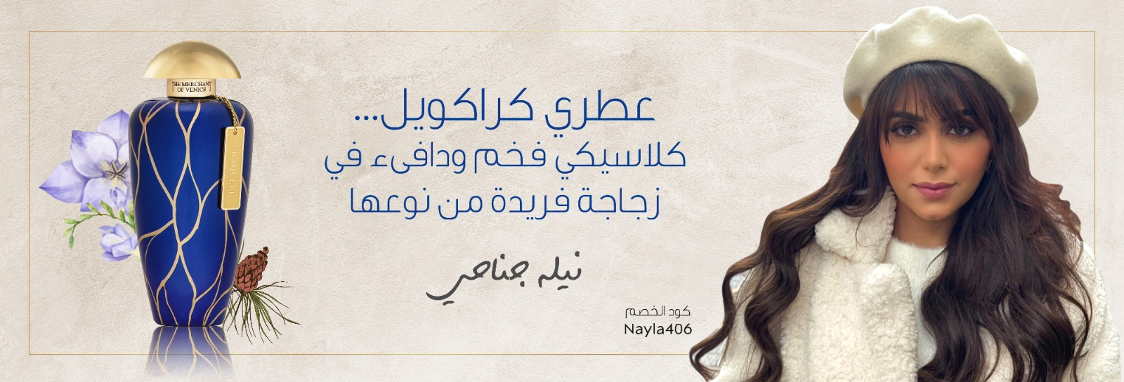 Nayla Janahi 1