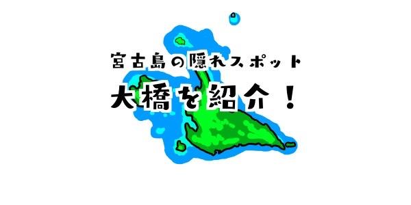 宮古島の隠れスポット大橋をまるごと紹介!
