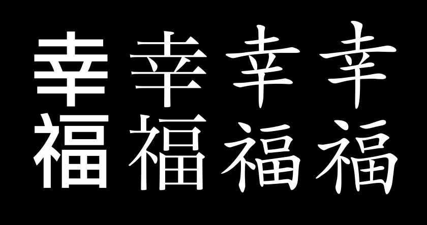 Japan language, Kanji, why visit Japan
