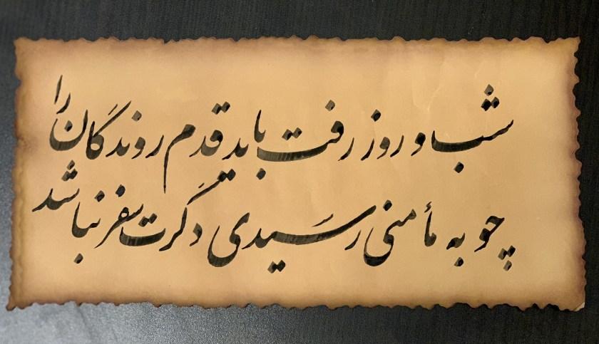 persian calligraphy, why go to iran, iran travel blogs, iran travel tips
