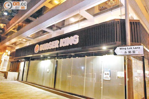 Burger King 5店結業 - 太陽報