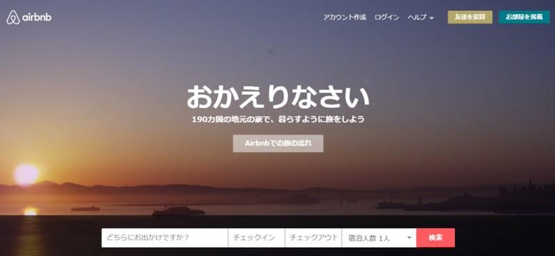 Airbnb(エアー・ビーアンドビー)