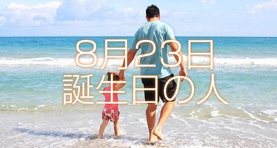 8月23日誕生日生まれの人の運命は? | 365日トレンディ