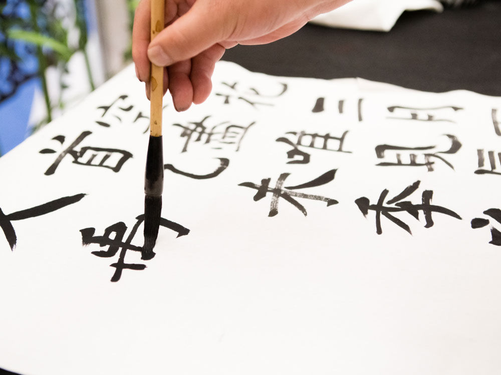 Calligraphy is one of the things China is famous for