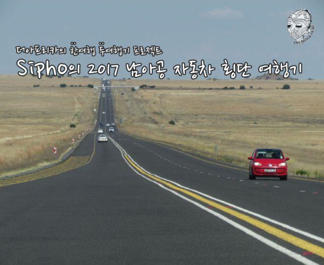 Sipho의 2017 남아공 자동차 횡단 여행기