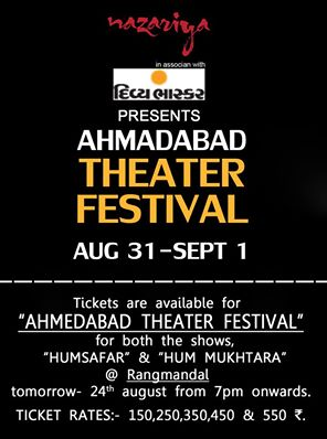 Ahmedabad Theater Festival | Inviting all theatre lovers of Ahmedabad