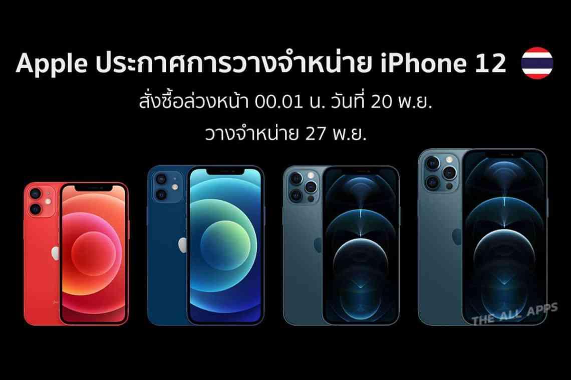 Apple ประกาศเปิดสั่งจอง iPhone 12 Series ในไทย เริ่ม 00.01 น. วันที่ 20 พ.ย. วางจำหน่าย 27 พ.ย.