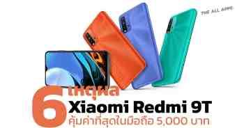 6 เหตุผลที่ทำให้สมาร์ทโฟน Xiaomi Redmi 9T คุ้มค่าที่สุดในระดับราคา 5,000 บาท