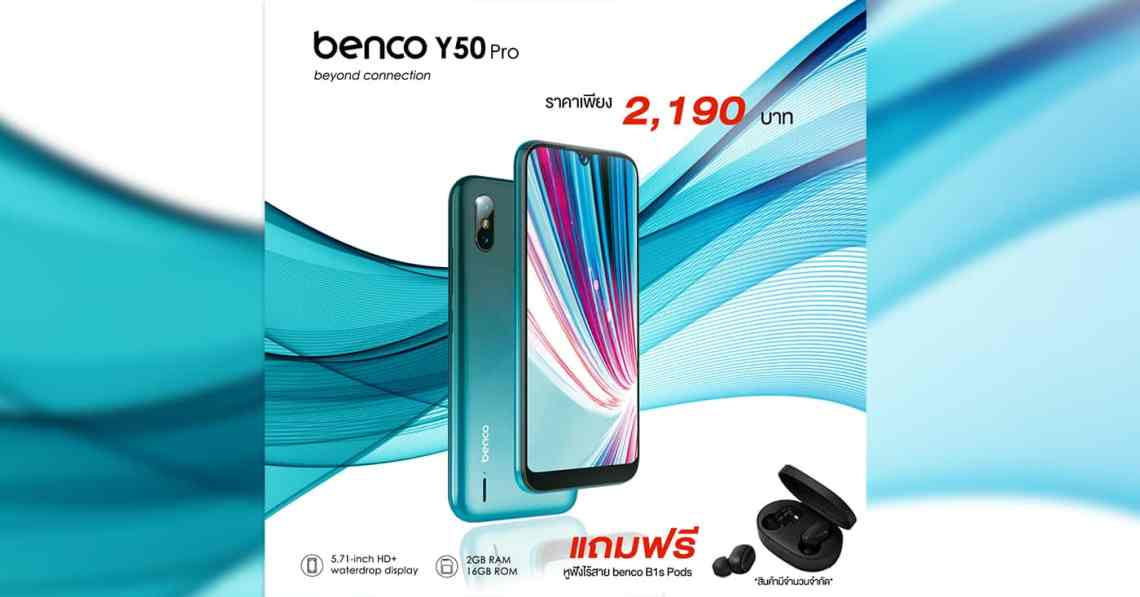 LAVA เปิดตัว Benco Y50 pro สมาร์ตโฟน 4G สุดคุ้ม ราคา 2,190 บาท