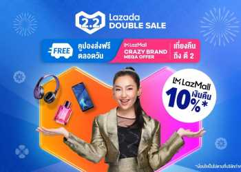 Lazada 2.2 Double Sale ช้อปดีลสุดคุ้มรับเทศกาลแห่งความรัก เฮงรับตรุษจีน พร้อมส่งฟรีตลอดเดือนกุมภาพันธ์