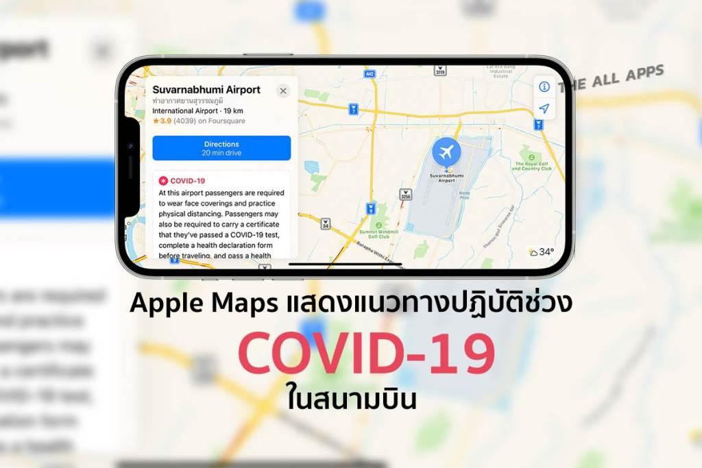 Apple Maps เปิดให้ข้อมูลคำแนะนำการเดินทางในสนามบินช่วงวิกฤต COVID-19