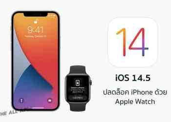 Apple ปล่อย iOS 14.5 ให้อัปเดตแล้ว มาพร้อมการปลดล็อค iPhone ด้วย Apple Watch ขณะสวมหน้ากาก