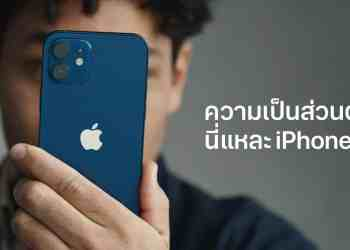 "Apple ปล่อยโฆษณาเรื่องใหม่ภายใต้แคมเปญ ""ความเป็นส่วนตัวบน iPhone"""