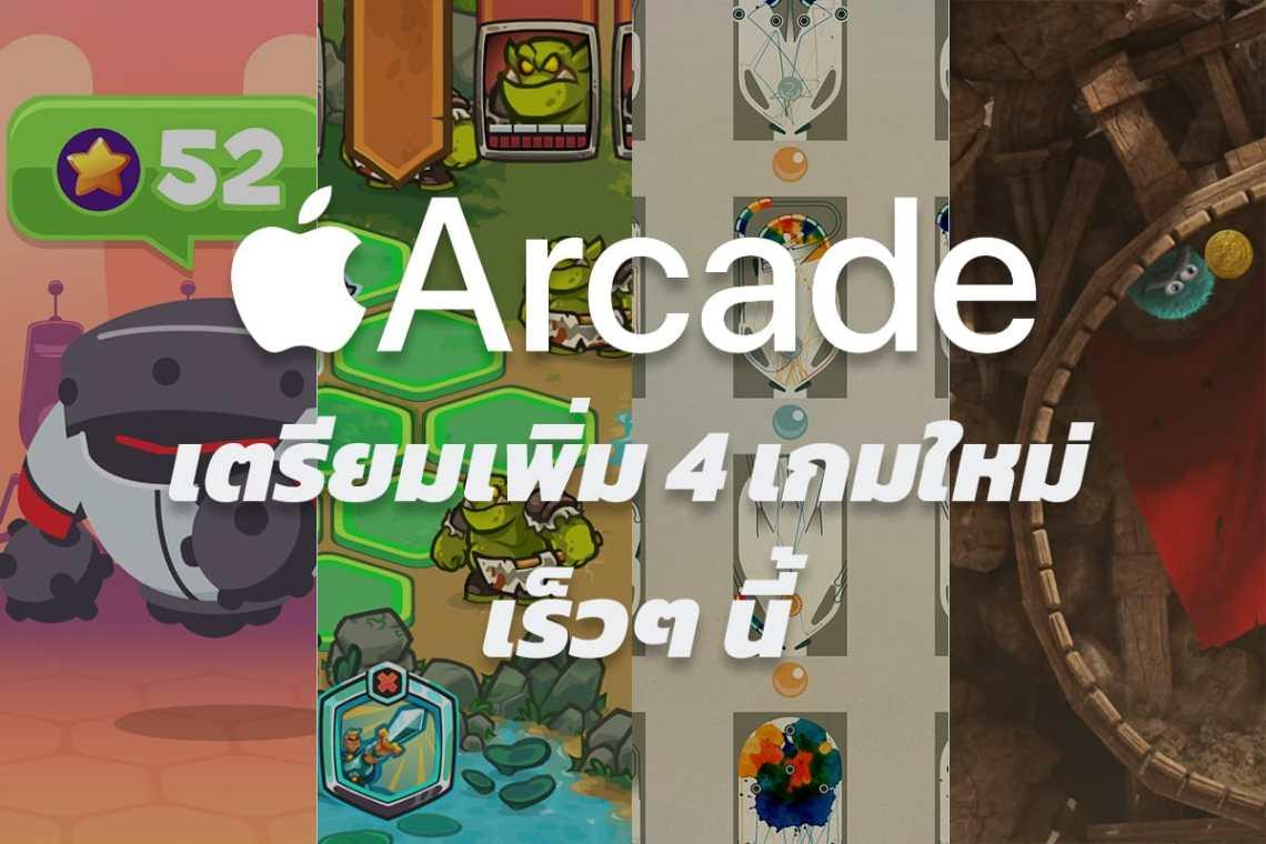 Legends of Kingdom Rush, Frenzic: Overtime, Leo's Fortune และ INKS เตรียมลงใน Apple Arcade เร็วๆ นี้