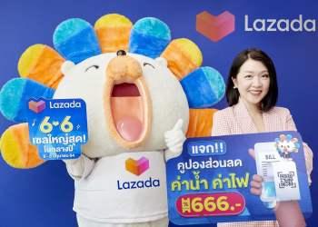 """ลาซาด้า แจกคูปองลดกระหน่ำกลางปี ช่วยคนไทยลดภาระค่าน้ำค่าไฟ ในเทศกาล """"Lazada 6.6 Mega Mid Year Sale เซลใหญ่สุดในกลางปี"""""""