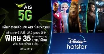 AIS เปิดโปร สมัคร Disney+ Hotstar ล่วงหน้า ราคาพิเศษเดือนละ 35 บาท นาน 12 เดือน