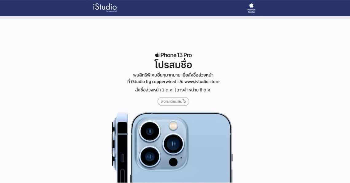 iStudio by copperwired เปิดให้ลงทะเบียนความสนใจ iPhone 13 Pro และ iPhone 13 Pro Max แล้ว