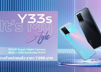 vivo Y33s สมาร์ตโฟนกล้องความละเอียด 50MP สเปกแรง เครื่องบาง แถมแบตอึด ชาร์จไว วางจำหน่ายแล้ววันนี้ ราคา 7,999 บาท