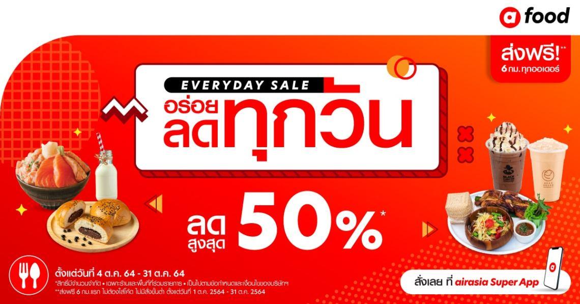 """airasia food จัดโปร """"Everyday SALE"""" อร่อยทุกวัน ลดทุกวัน! เอาใจสายสะดวก กับหลากหลายแบรนด์ดัง ตลอดตุลาคมนี้"""