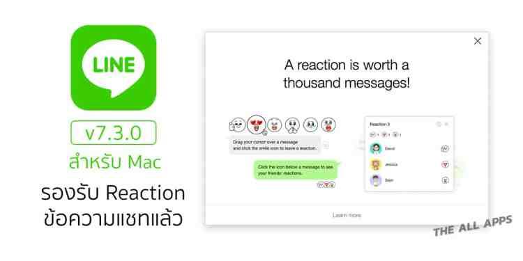 LINE สำหรับ Mac อัปเดตเวอร์ชัน 7.3.0 รองรับการใช้ Reaction ข้อความในแชทแล้ว