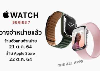 Apple Watch Series 7 วางจำหน่ายหน้าร้านแล้ว ราคาเริ่มต้น 13,900 บาท