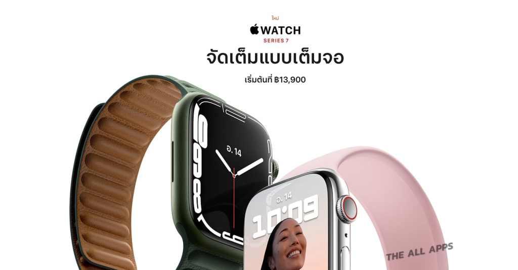 Apple Watch Series 7 เปิดให้สั่งซื้อล่วงหน้าแล้ว ราคาเริ่มต้น 13,900 บาท เริ่มจัดส่ง 28 ต.ค. นี้