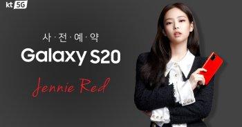 "Samsung Galaxy S20+ 5G สีใหม่ ""Jennie Red"" พร้อมดึง เจนนี่ BLACKPINK เป็นพรีเซ็นเตอร์ วางขายที่เกาหลีเท่านั้น"