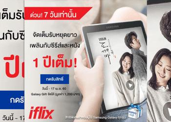 Galaxy Gift iflix free 1 year